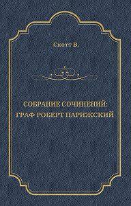 Вальтер Скотт -Граф Роберт Парижский