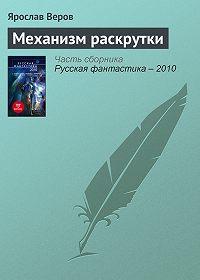 Ярослав Веров -Механизм раскрутки