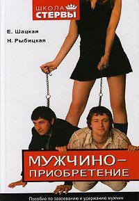 Наталья Борисовна Рыбицкая -Мужчиноприобретение. Пособие по завоеванию и удержанию мужчин