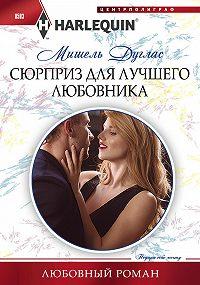 Мишель Дуглас -Сюрприз для лучшего любовника