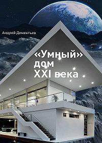 Андрей Дементьев -«Умный» дом XXIвека