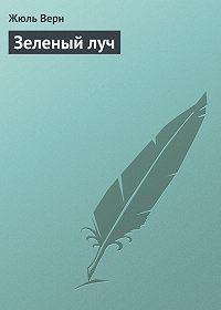 Жюль Верн -Зеленый луч