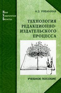 Нина Захаровна Рябинина -Технология редакционно-издательского процесса