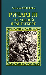 Светлана Кузнецова -Ричард III. Последний Плантагенет