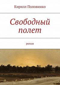 Кирилл Половинко -Свободный полет
