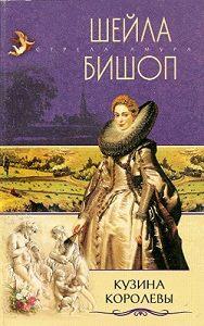 Шейла Бишоп - Кузина королевы