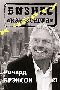 Ричард Брэнсон -К черту «бизнес как всегда»