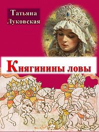 Луковская Татьяна Владимировна -Княгинины ловы