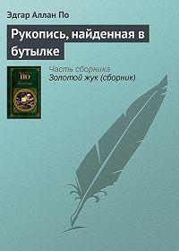 Эдгар Аллан По - Рукопись, найденная в бутылке