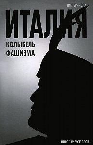 Николай Васильевич Устрялов -Италия – колыбель фашизма