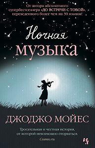 Джоджо Мойес -Ночная музыка