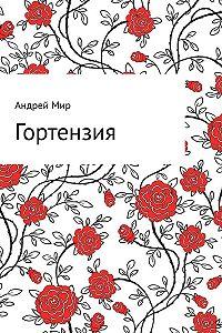 Андрей Мир -Гортензия