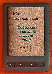 Юз Алешковский -Собрание сочинений вшести томах. Том3