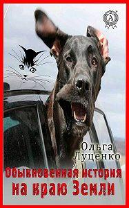 Ольга Луценко -Обыкновенная история на Краю Земли (сборник)
