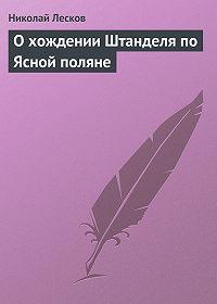 Николай Лесков -О хождении Штанделя по Ясной поляне