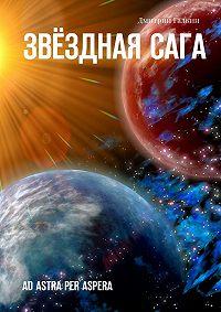 Дмитрий Галкин -Звёзднаясага. Ad astra per aspera