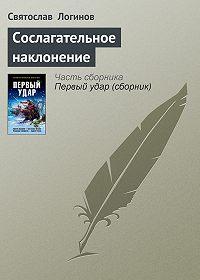 Святослав  Логинов -Сослагательное наклонение