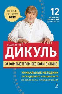 Валентин Дикуль -За компьютером без боли в спине