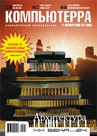Компьютерра - Журнал «Компьютерра» №37