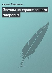Аурика Луковкина -Звезды на страже вашего здоровья