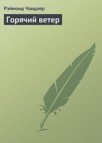 Рэймонд Чандлер -Горячий ветер
