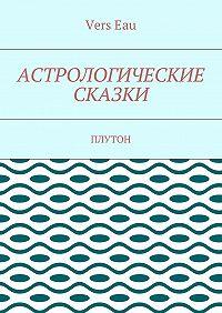 Vers Eau -Астрологические сказки. Плутон