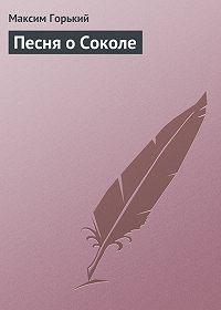 Максим Горький -Песня о Соколе