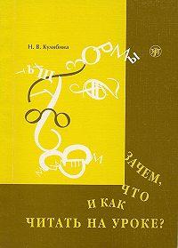 Наталья Кулибина - Зачем, что и как читать на уроке? Художественный текст при изучении русского языка как иностранного
