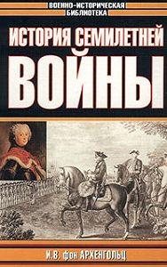 Иоганн Вильгельм фон Архенгольц -История семилетней войны