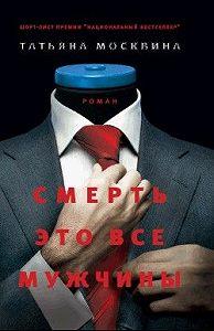 Татьяна Москвина -Смерть это все мужчины