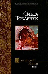 Ольга Токарчук -Путь Людей Книги