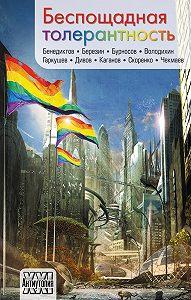 Олег Игоревич Дивов -Беспощадная толерантность (сборник)