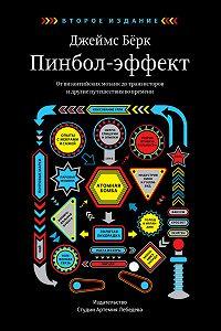 Джеймс Бёрк -Пинбол-эффект. От византийских мозаик до транзисторов и другие путешествия во времени