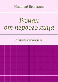Николай Беспалов -Роман отпервоголица