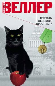 Михаил Веллер -Легенды Невского проспекта (сборник рассказов)