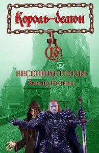 Виктор Ночкин - Весенние грозы