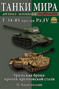Михаил Барятинский - Т-34-85 против Pz.IV. Уральская броня против крупповской стали