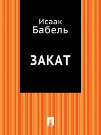Исаак Бабель -Закат