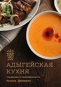 Руслан Джамирзе -Адыгейская кухня. Традиции исовременность