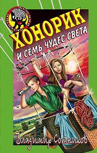 Владимир Сотников -Хонорик и семь чудес света