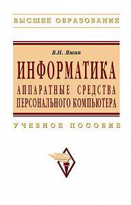Владимир Николаевич Яшин -Информатика: аппаратные средства персонального компьютера