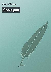 Антон Чехов -Ярмарка