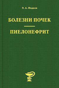 Павел Александрович Фадеев -Болезни почек. Пиелонефрит