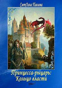 СветЛана Павлова -Принцесса-рыцарь: Кольцо власти. Книга1