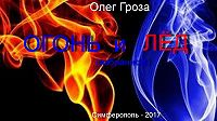 Олег Гроза -Огонь и лед