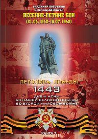 Владимир Побочный -Весенне-летние бои (21.04.-16.07.1942 г.)
