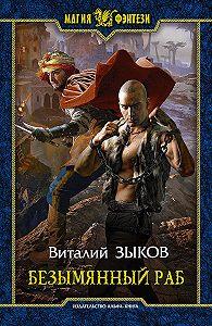 Виталий Зыков -Безымянный раб