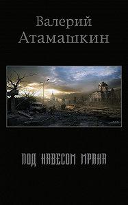 Валерий Атамашкин -Под навесом мрака