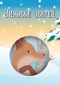 Игоро Павлов -Зимовье зверей (сборник)