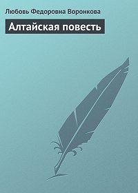 Любовь Воронкова -Алтайская повесть